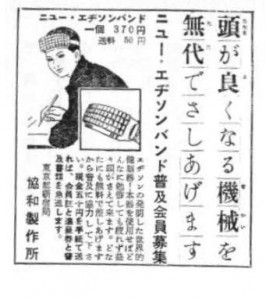 Edison ad